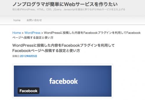 WordPress Breadcrumb NavXT