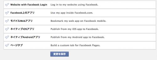 アプリをFacebookに結合する方法を選択