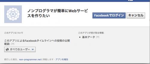 Facebookアプリ認証