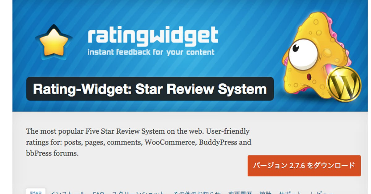 Rating-Widget