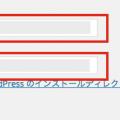 WordPress 日本語URLの設定方法