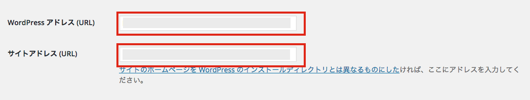 WordPressに日本語ドメインを設定する方法