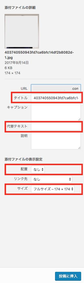 WordPress画像の設定項目